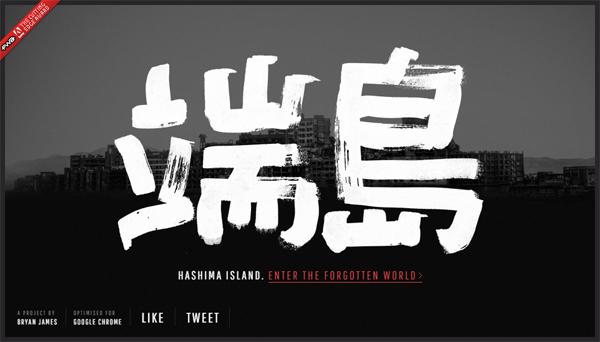 Isola di Hashima: il tour virtuale